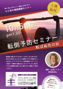 転倒予防セミナー @ 立川キリスト教会 | 立川市 | 東京都 | 日本