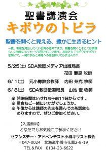 イエス様のトリセツ @ 小樽キリスト教会 | 小樽市 | 北海道 | 日本