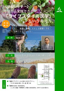 今日から実践できる「ライフスタイル医学」という考え方 @ 足立キリスト教会   足立区   東京都   日本
