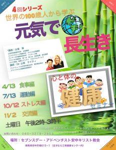 世界の100歳人から学ぶ 元気で長生き 運動編 @ 安中教会 | 安中市 | 群馬県 | 日本