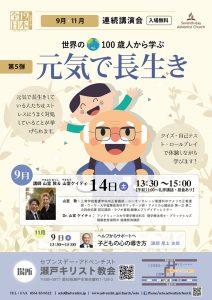 世界の100歳人から学ぶ 元気で長生き @ 瀬戸キリスト教会 | 瀬戸市 | 愛知県 | 日本