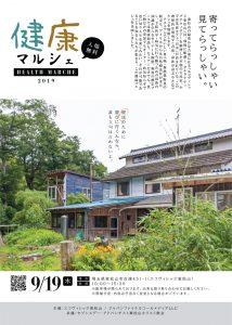 健康マルシェ @ エコヴィレッジ東松山 | 東松山市 | 埼玉県 | 日本