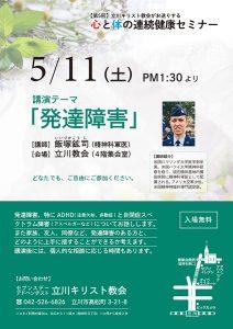 心と体の連続健康セミナー「発達障害」 @ 立川教会   立川市   東京都   日本