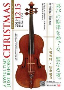 クリスマスチャリティーコンサート 2019 @ エコヴィレッジ東松山 | 東松山市 | 埼玉県 | 日本