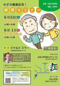 健康セミナー「めざせ健康長寿!」 @ 広島三育学院ログチャペル | 三原市 | 広島県 | 日本