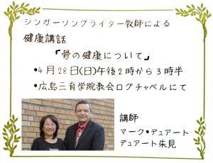 健康講話「骨の健康について」 @ 広島三育学院教会ログチャペル | 三原市 | 広島県 | 日本