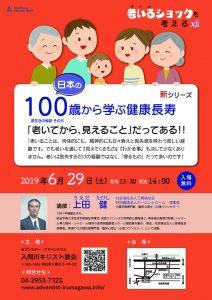 「老いてから、見えること」だってある!! @ 入間川キリスト教会 | 狭山市 | 埼玉県 | 日本