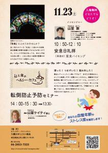 転倒防止予防セミナー @ 入間川キリスト教会 | 狭山市 | 埼玉県 | 日本