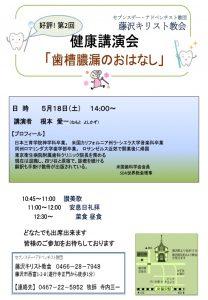 歯槽膿漏のおはなし @ 藤沢教会 | 藤沢市 | 神奈川県 | 日本