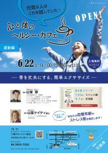 骨を丈夫にする、簡単エクササイズ @ 入間川キリスト教会 | 狭山市 | 埼玉県 | 日本