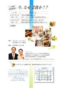 本気で健康を考える @ 名古屋教会 | 名古屋市 | 愛知県 | 日本