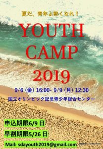 ユースキャンプ2019 @ 国立オリンピック記念青少年総合センター
