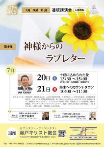 十戒に込められた愛 @ 瀬戸キリスト教会 | 瀬戸市 | 愛知県 | 日本
