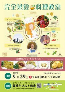 完全菜食 料理教室 @ 豊橋キリスト教会 | 豊橋市 | 愛知県 | 日本