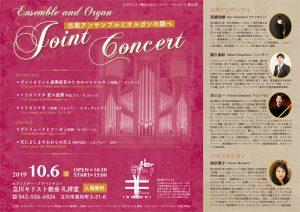 古楽アンサンブルとオルガンの調べ @ 立川キリスト教会 | 立川市 | 東京都 | 日本