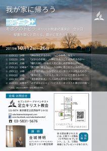 「必ず迎えにいく」 ~イエス・キリストと喜びの対面~ @ 足立キリスト教会 | 足立区 | 東京都 | 日本