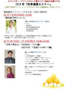 認知症予防について @ 千葉キリスト教会 | 千葉市 | 千葉県 | 日本