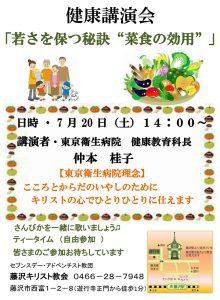 若さを保つ秘訣~菜食の効果 @ 藤沢教会 | 藤沢市 | 神奈川県 | 日本
