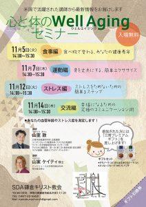 食べ物で変わる、あなたの健康寿命 @ 鎌倉キリスト教会 | 鎌倉市 | 神奈川県 | 日本