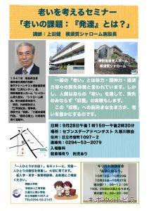 老いを考えるセミナー @ 久慈川教会 | 日立市 | 茨城県 | 日本