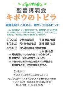 母の死を通して得たもの @ 小樽キリスト教会 | 小樽市 | 北海道 | 日本