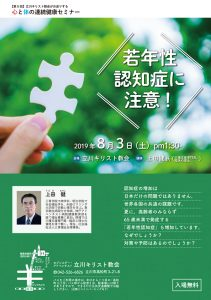 若年性 認知症に注意! @ 立川キリスト教会 | 立川市 | 東京都 | 日本