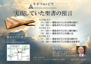 預言されていた王の名 @ 横浜キリスト教会 | 横浜市 | 神奈川県 | 日本
