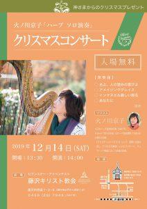 クリスマスコンサート @ 藤沢教会 | 藤沢市 | 神奈川県 | 日本