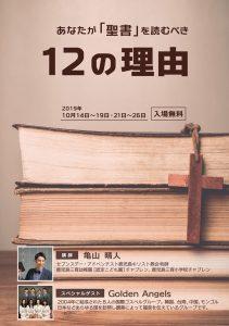 聖書 ~なぜ「神の言葉」だと言えるのか?~ @ 鹿児島キリスト教会 | 鹿児島市 | 鹿児島県 | 日本