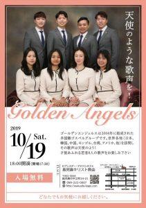 Golden Angels @ 鹿児島キリスト教会 | 鹿児島市 | 鹿児島県 | 日本