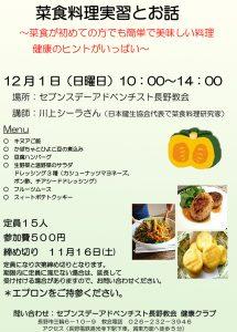 菜食料理講習会 @ 長野教会 | 長野市 | 長野県 | 日本
