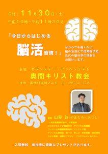 今日からはじめる 脳活習慣! @ 奥間教会 | 国頭村 | 沖縄県 | 日本