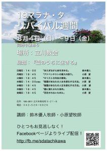 あえぎながら命を求める @ 立川教会 | 立川市 | 東京都 | 日本