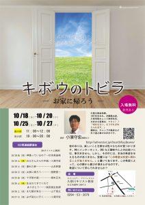 神様っているの? @ 久慈川教会 | 日立市 | 茨城県 | 日本