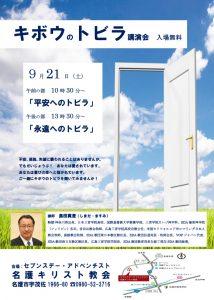 平安へのトビラ @ 名護キリスト教会 | 名護市 | 沖縄県 | 日本