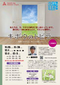 痛みを担う神 @ 東京中央教会 | 渋谷区 | 東京都 | 日本