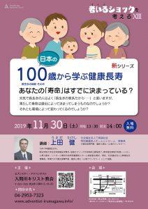 老いるショックを考える @ 入間川キリスト教会 | 狭山市 | 埼玉県 | 日本