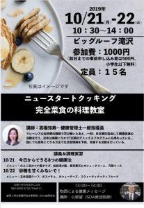 砂糖を甘くみないで! @ ビッグルーフ滝沢(大会議室) | 滝沢市 | 岩手県 | 日本