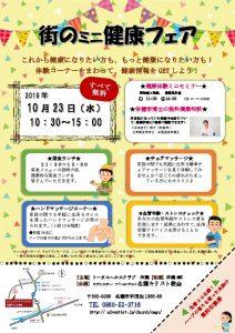 街のミニ健康フェア @ 名護教会   名護市   沖縄県   日本