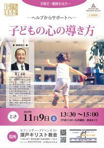 子どもの心の導き方 @ 瀬戸キリスト教会 | 瀬戸市 | 愛知県 | 日本