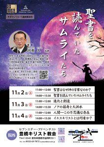 進化と創造 @ 豊橋キリスト教会 | 豊橋市 | 愛知県 | 日本