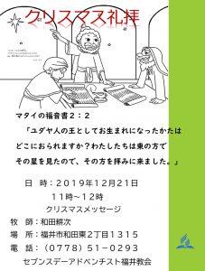 クリスマス礼拝 @ 福井教会 | 福井市 | 福井県 | 日本
