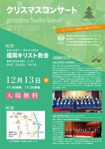 クリスマスチャリティーコンサート @ 福岡教会 | 福岡市 | 福岡県 | 日本