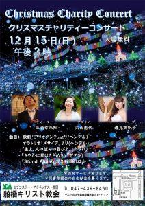 クリスマスチャリティーコンサート @ 船橋教会   船橋市   千葉県   日本