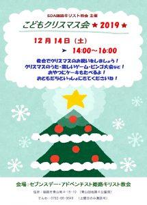 こどもクリスマス会2019 @ 姫路教会 | 姫路市 | 兵庫県 | 日本