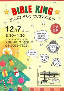 バイブルキング クリスマス2019 @ 入間川教会 | 狭山市 | 埼玉県 | 日本