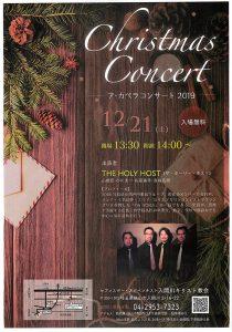 クリスマスコンサート ア・カペラコンサート2019 @ 入間川教会 | 狭山市 | 埼玉県 | 日本