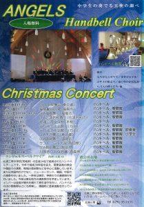クリスマスコンサート @ 北浦三育中学校 | 行方市 | 茨城県 | 日本