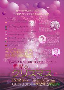 世界のクリスマス @ 小金井教会 | 小金井市 | 東京都 | 日本