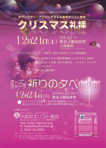 クリスマス礼拝 @ 小金井教会 | 小金井市 | 東京都 | 日本